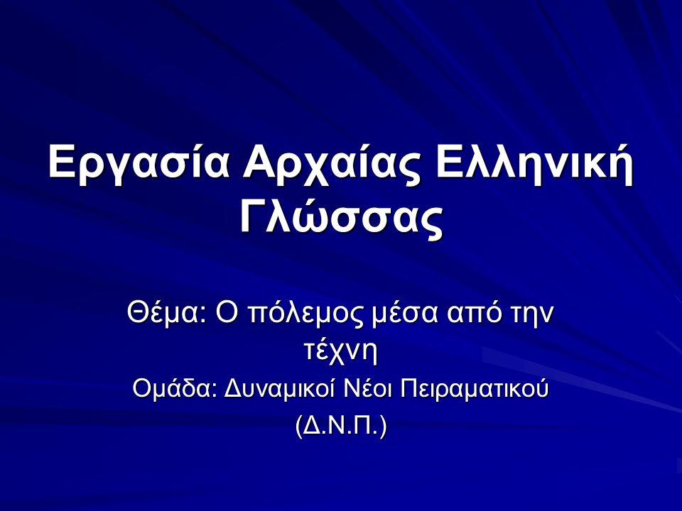 Εργασία Αρχαίας Ελληνική Γλώσσας