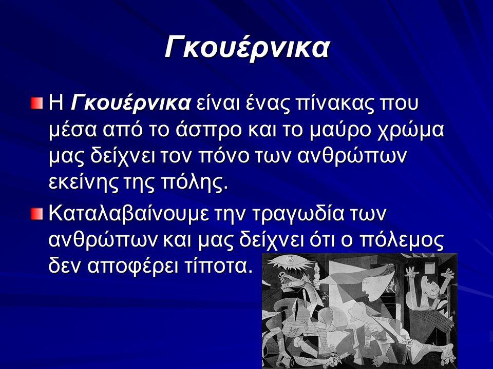 Γκουέρνικα Η Γκουέρνικα είναι ένας πίνακας που μέσα από το άσπρο και το μαύρο χρώμα μας δείχνει τον πόνο των ανθρώπων εκείνης της πόλης.