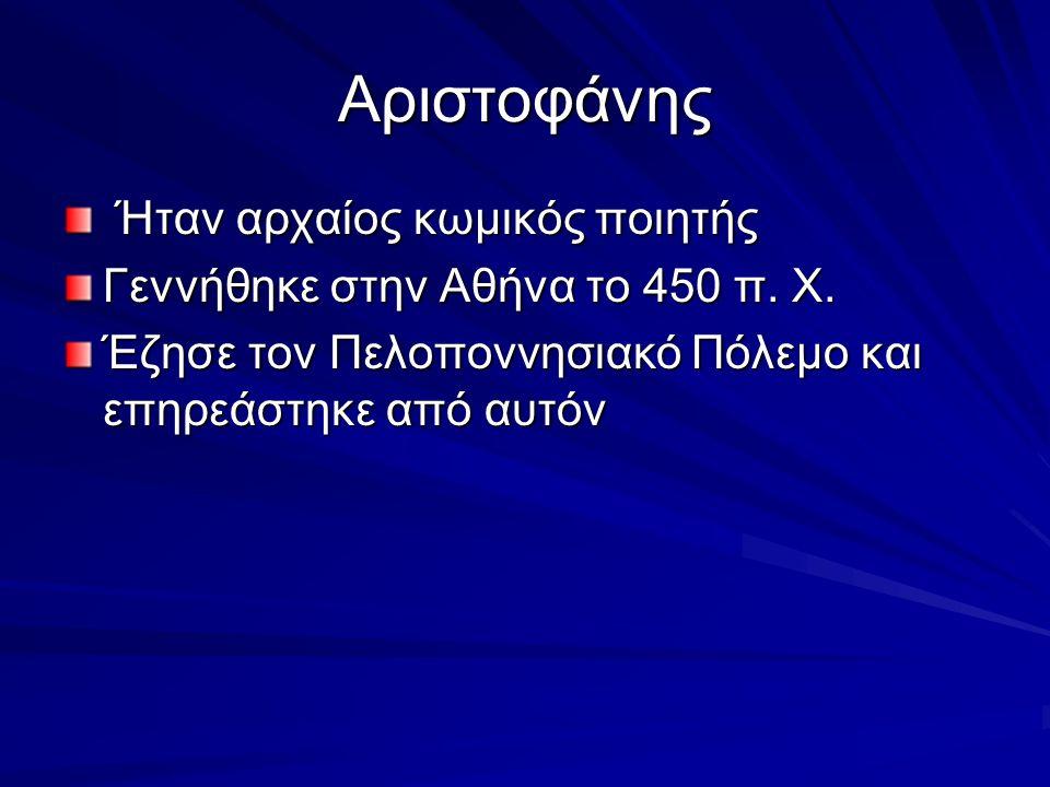 Αριστοφάνης Ήταν αρχαίος κωμικός ποιητής