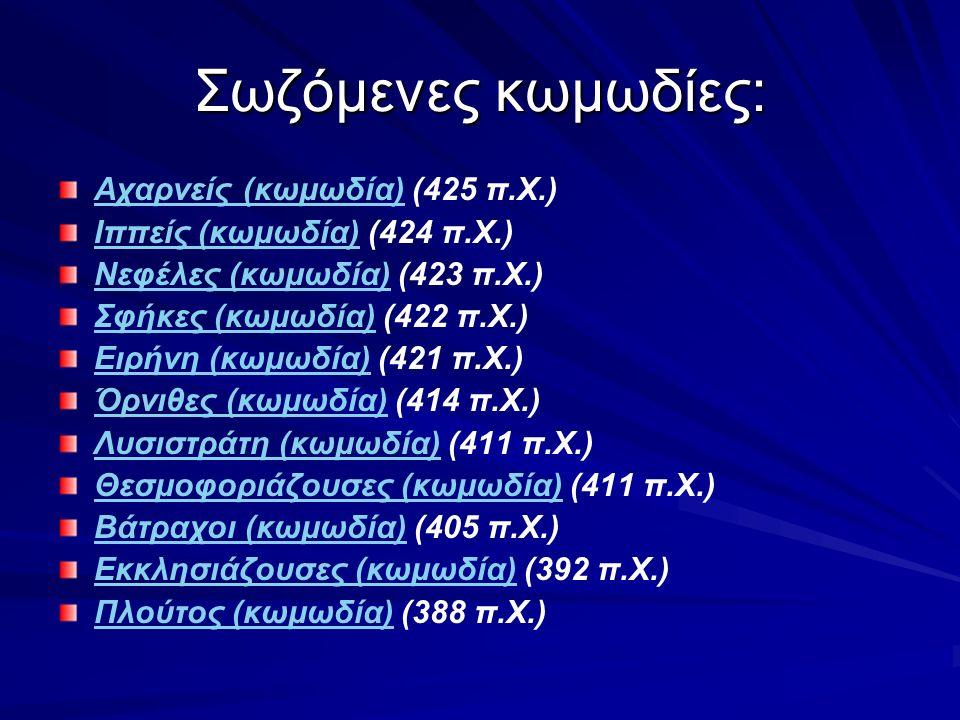 Σωζόμενες κωμωδίες: Αχαρνείς (κωμωδία) (425 π.Χ.)