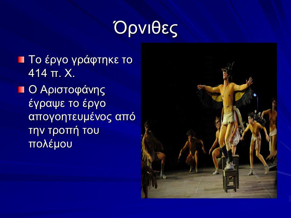 Όρνιθες Το έργο γράφτηκε το 414 π. Χ.