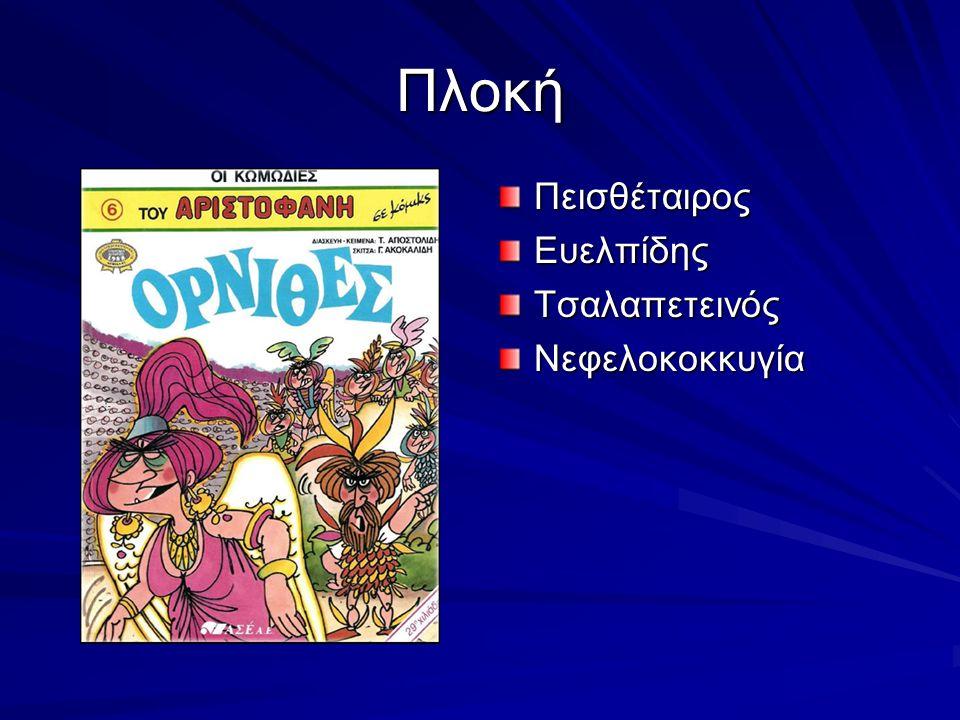Πλοκή Πεισθέταιρος Ευελπίδης Τσαλαπετεινός Νεφελοκοκκυγία