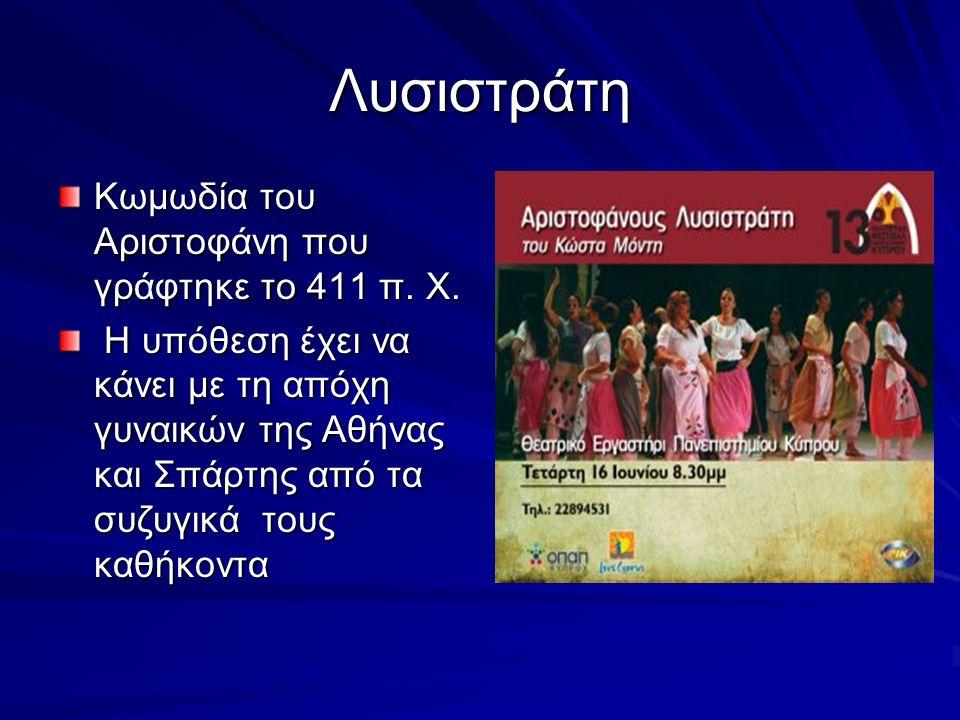 Λυσιστράτη Κωμωδία του Αριστοφάνη που γράφτηκε το 411 π. Χ.