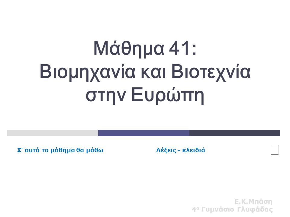 Μάθημα 41: Βιομηχανία και Βιοτεχνία στην Ευρώπη