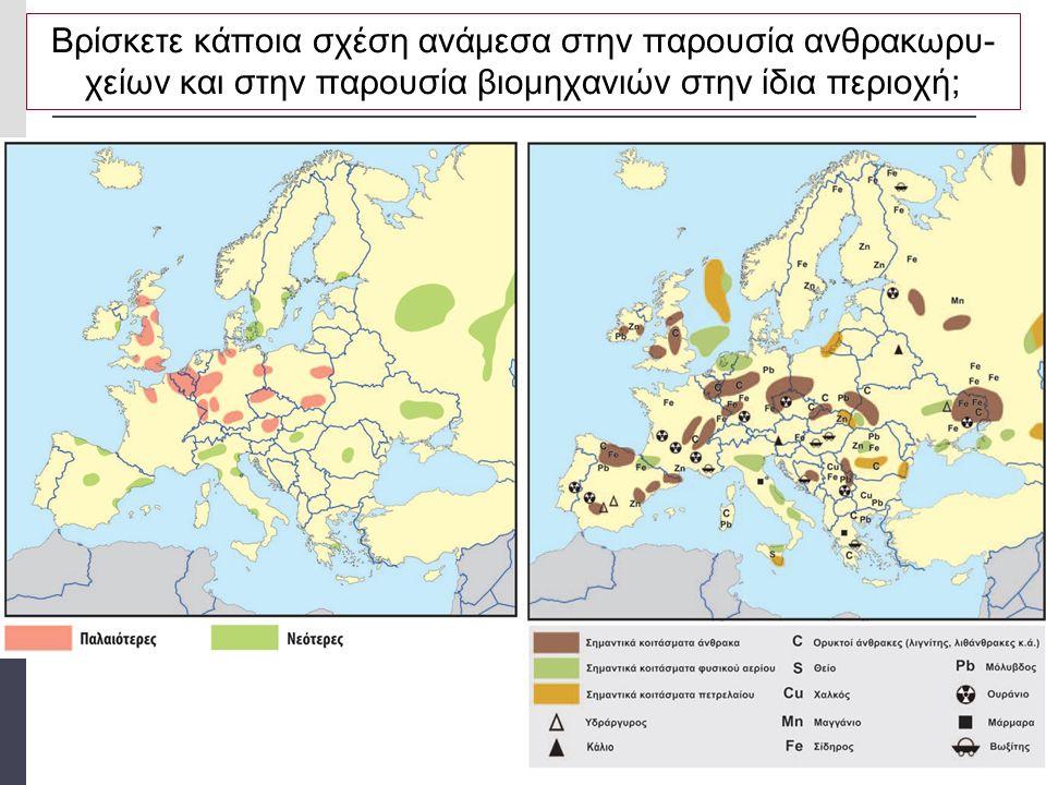 43.1 Χάρτης ορυκτών πόρων της Ευρώπης