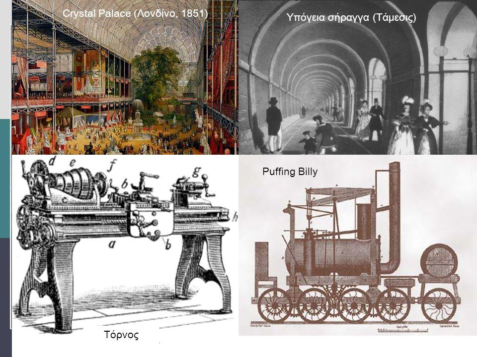 Η βιομηχανική επανάσταση