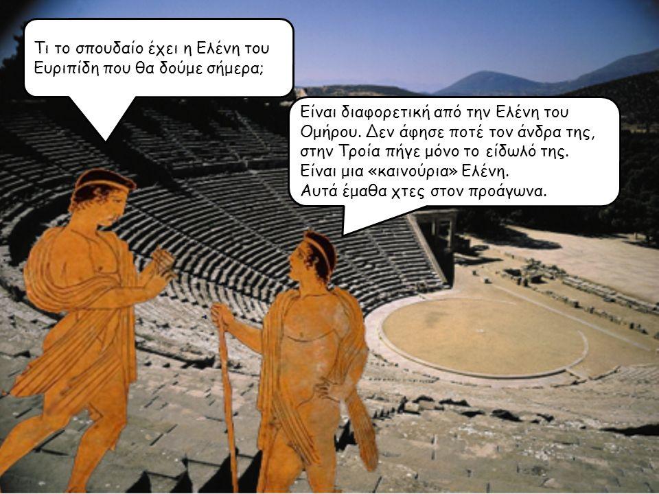 Τι το σπουδαίο έχει η Ελένη του Ευριπίδη που θα δούμε σήμερα;