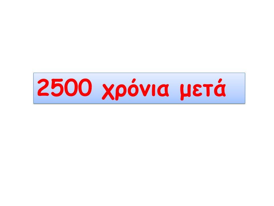 2500 χρόνια μετά