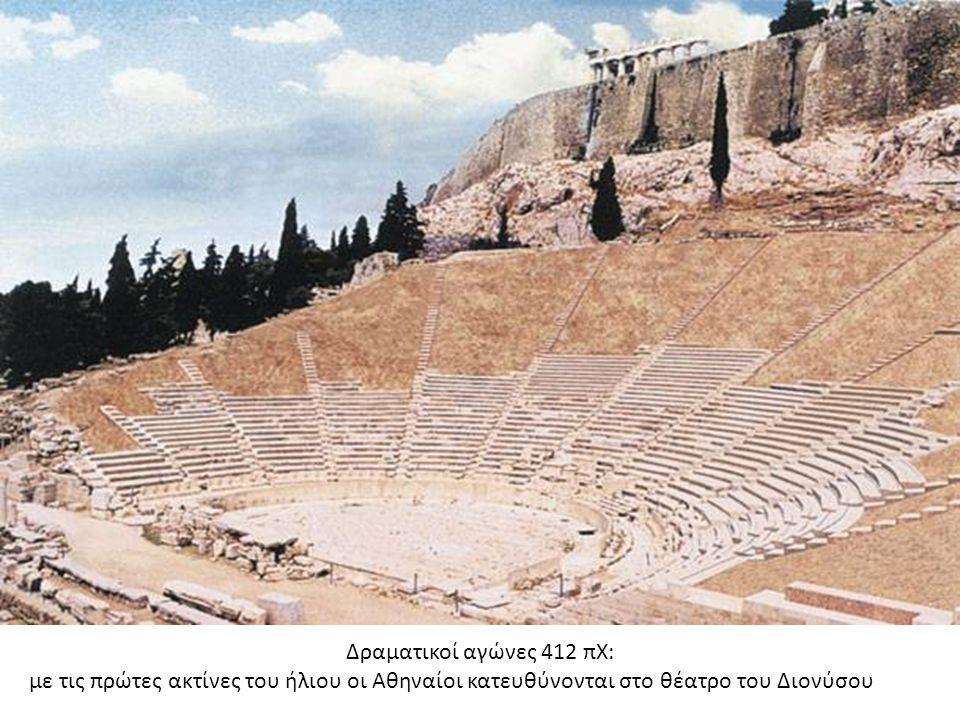 Δραματικοί αγώνες 412 πΧ: με τις πρώτες ακτίνες του ήλιου οι Αθηναίοι κατευθύνονται στο θέατρο του Διονύσου.