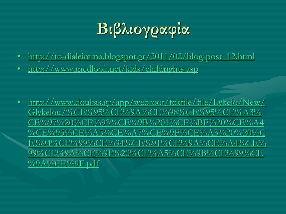 Βιβλιογραφία http://to-dialeimma.blogspot.gr/2011/02/blog-post_12.html
