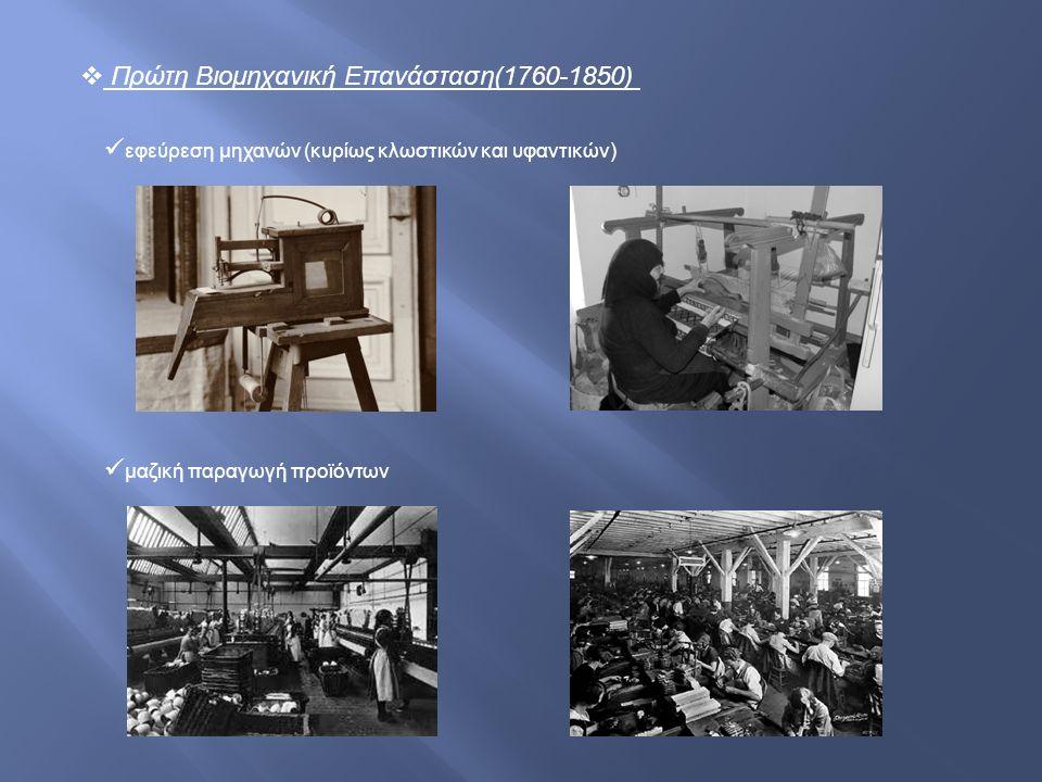 Πρώτη Βιομηχανική Επανάσταση(1760-1850)