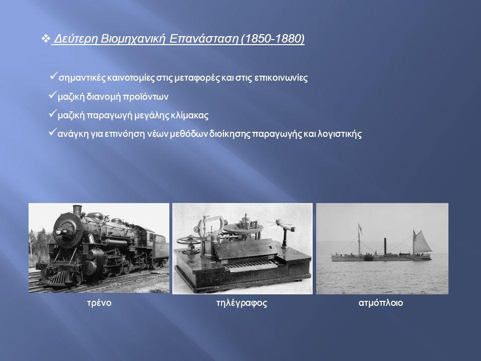 Δεύτερη Βιομηχανική Επανάσταση (1850-1880)