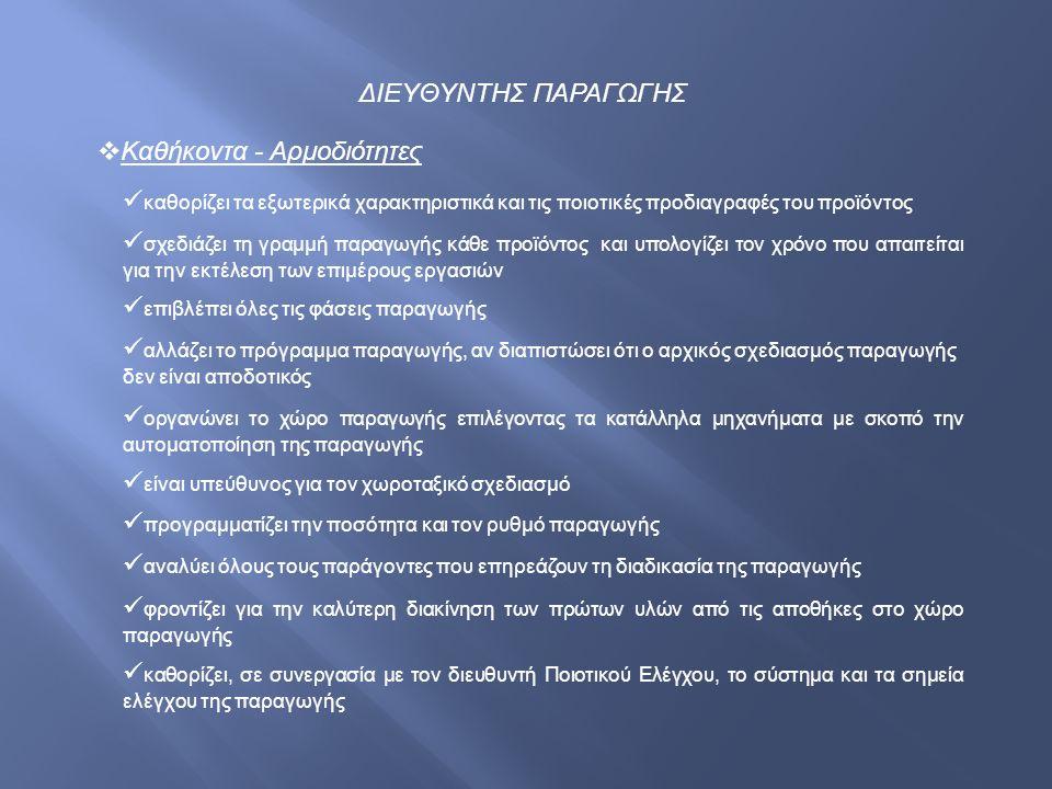 ΔΙΕΥΘΥΝΤΗΣ ΠΑΡΑΓΩΓΗΣ Καθήκοντα - Αρμοδιότητες. καθορίζει τα εξωτερικά χαρακτηριστικά και τις ποιοτικές προδιαγραφές του προϊόντος.