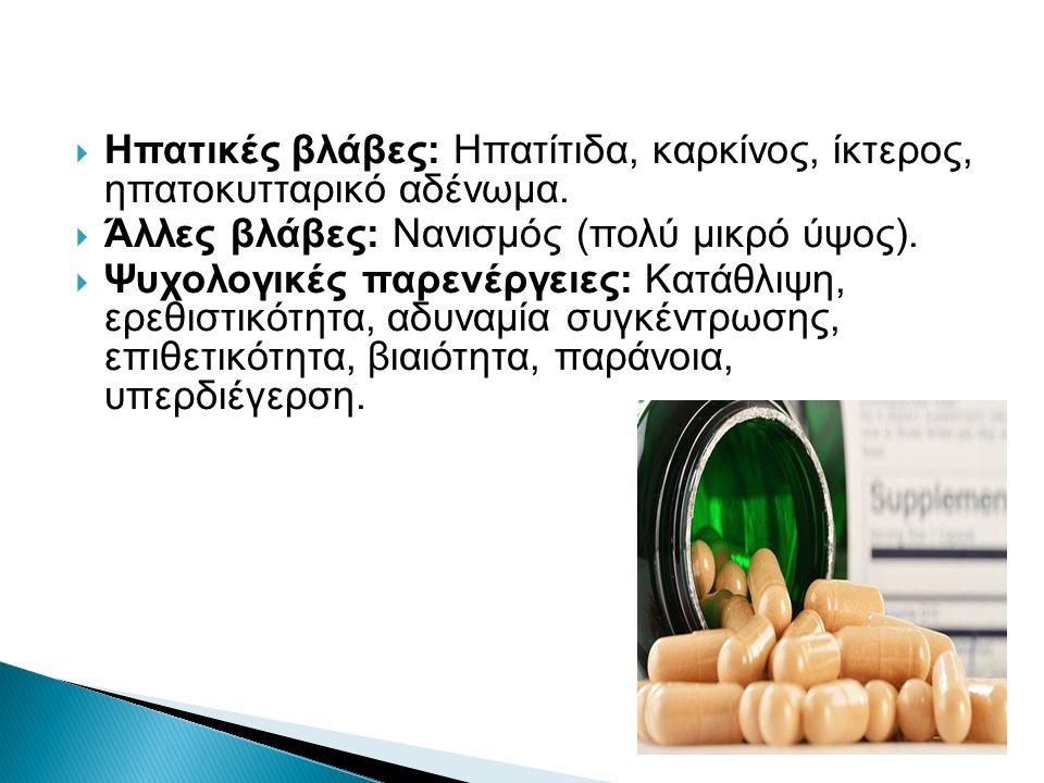 Ηπατικές βλάβες: Ηπατίτιδα, καρκίνος, ίκτερος, ηπατοκυτταρικό αδένωμα.