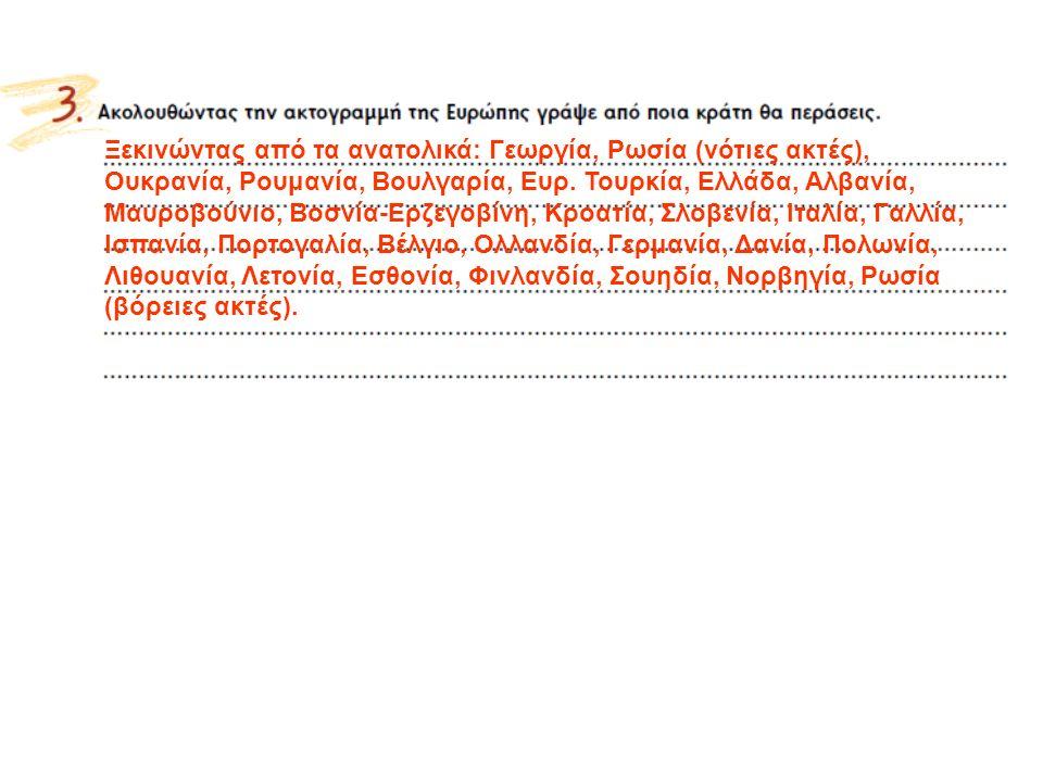 Ξεκινώντας από τα ανατολικά: Γεωργία, Ρωσία (νότιες ακτές), Ουκρανία, Ρουμανία, Βουλγαρία, Ευρ.