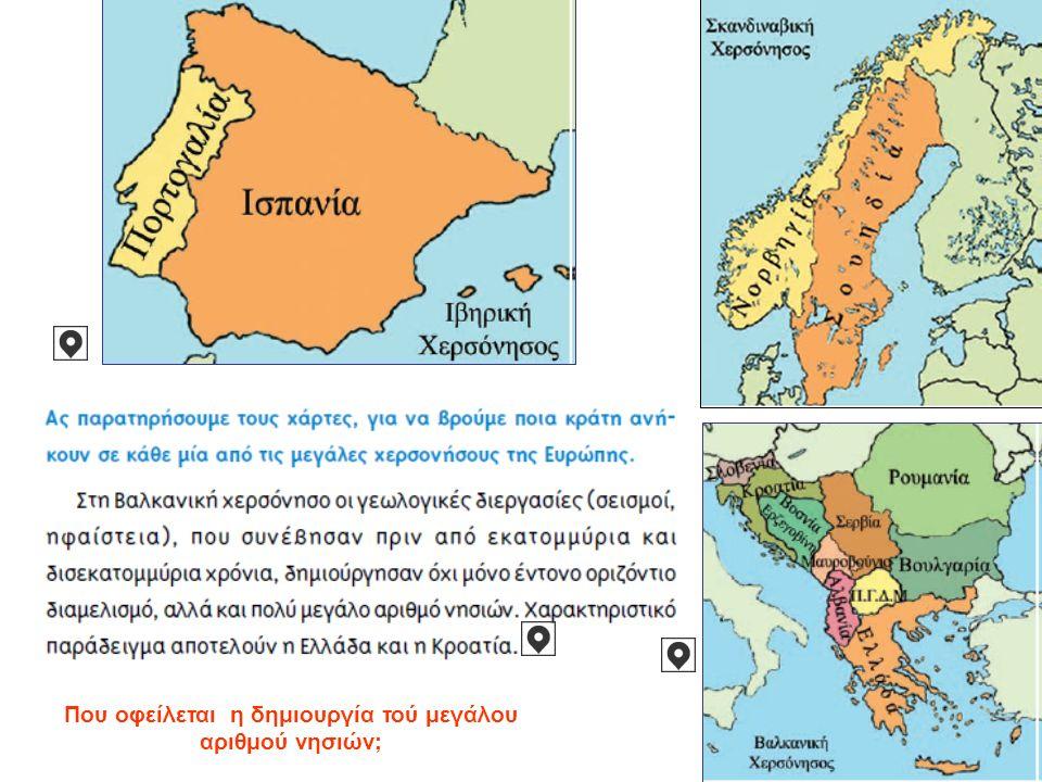 Που οφείλεται η δημιουργία τού μεγάλου αριθμού νησιών;