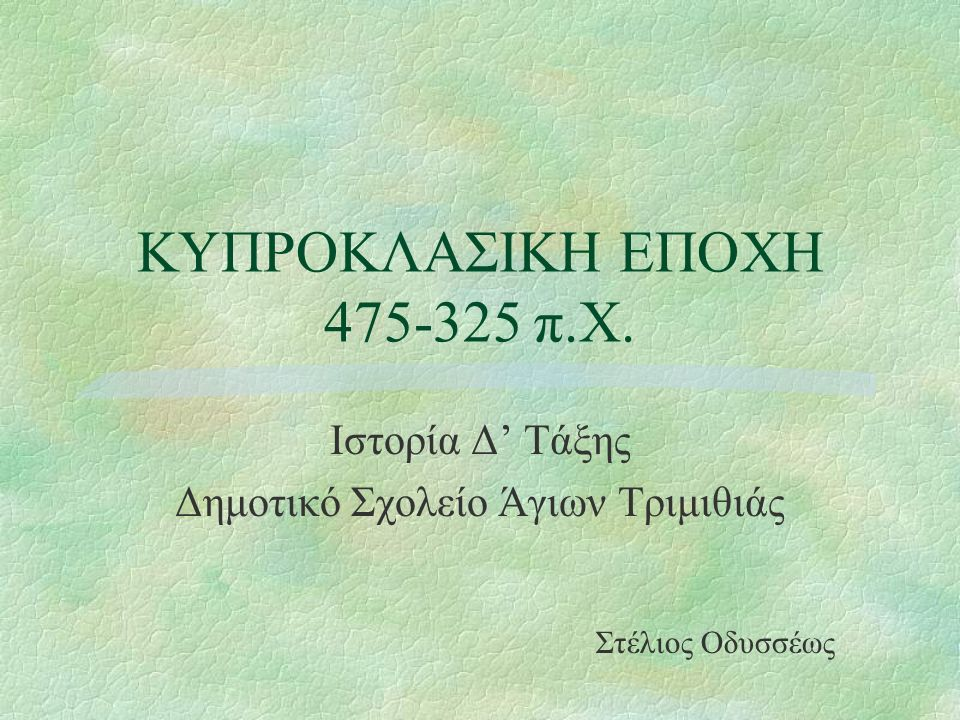 ΚΥΠΡΟΚΛΑΣΙΚΗ ΕΠΟΧΗ 475-325 π.Χ.