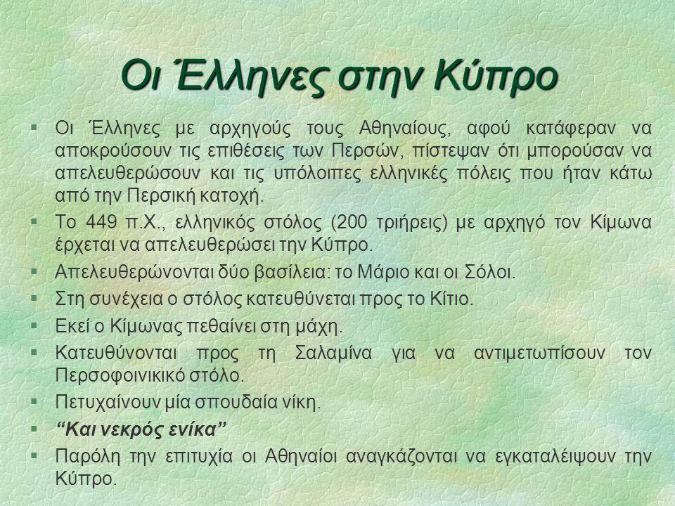 Οι Έλληνες στην Κύπρο