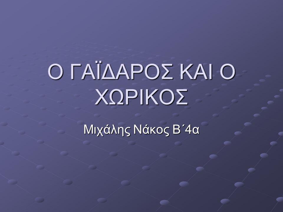 O ΓΑΪΔΑΡΟΣ ΚΑΙ Ο ΧΩΡΙΚΟΣ