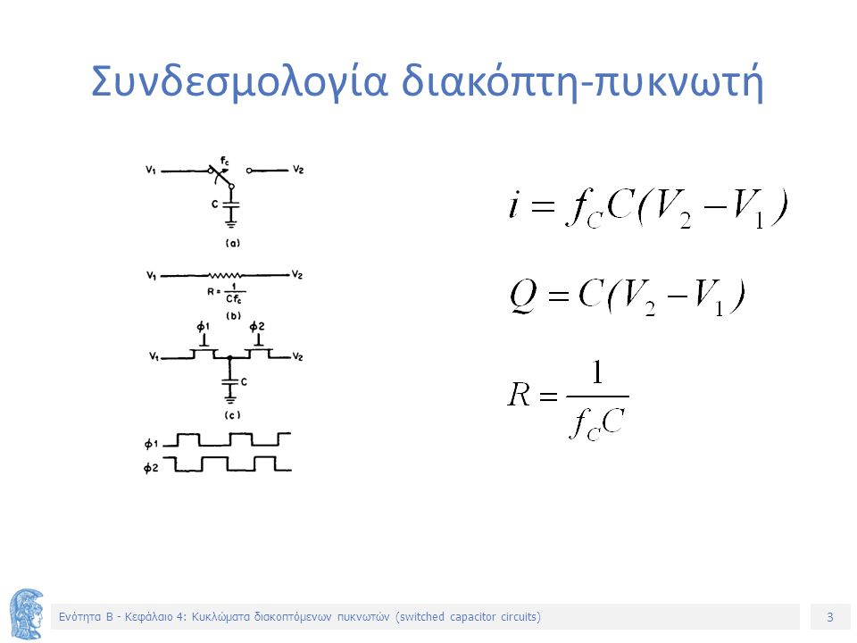 Συνδεσμολογία διακόπτη-πυκνωτή