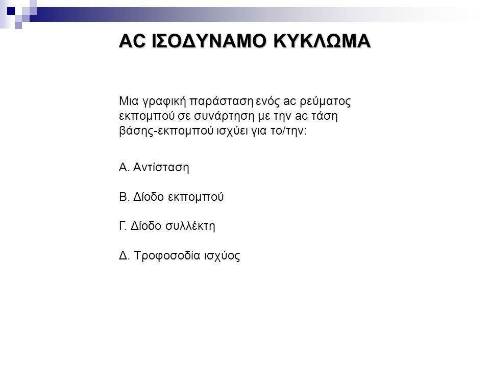 AC ΙΣΟΔΥΝΑΜΟ ΚΥΚΛΩΜΑ Μια γραφική παράσταση ενός ac ρεύματος εκπομπού σε συνάρτηση με την ac τάση βάσης-εκπομπού ισχύει για το/την: