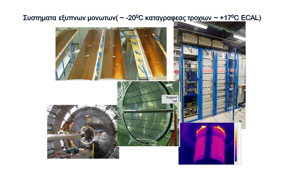 Συστηματα εξυπνων μονωτων( ~ -200C καταγραφεας τροχιων ~ +170C ECAL)