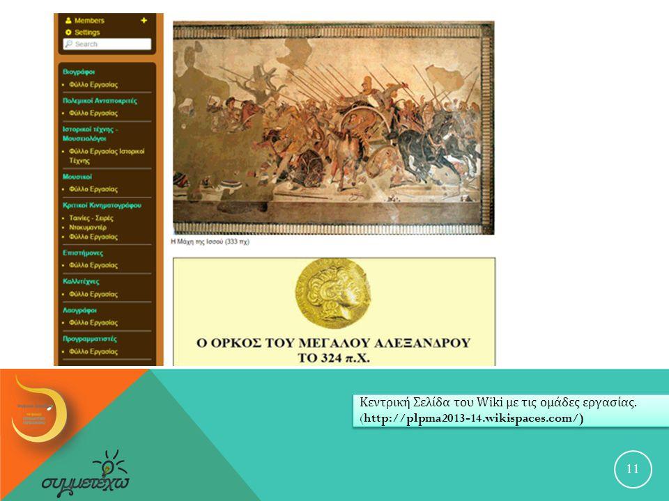 Κεντρική Σελίδα του Wiki με τις ομάδες εργασίας.
