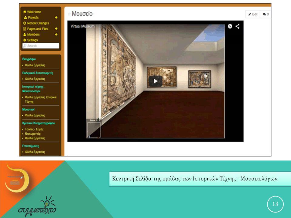 Κεντρική Σελίδα της ομάδας των Ιστορικών Τέχνης - Μουσειολόγων.