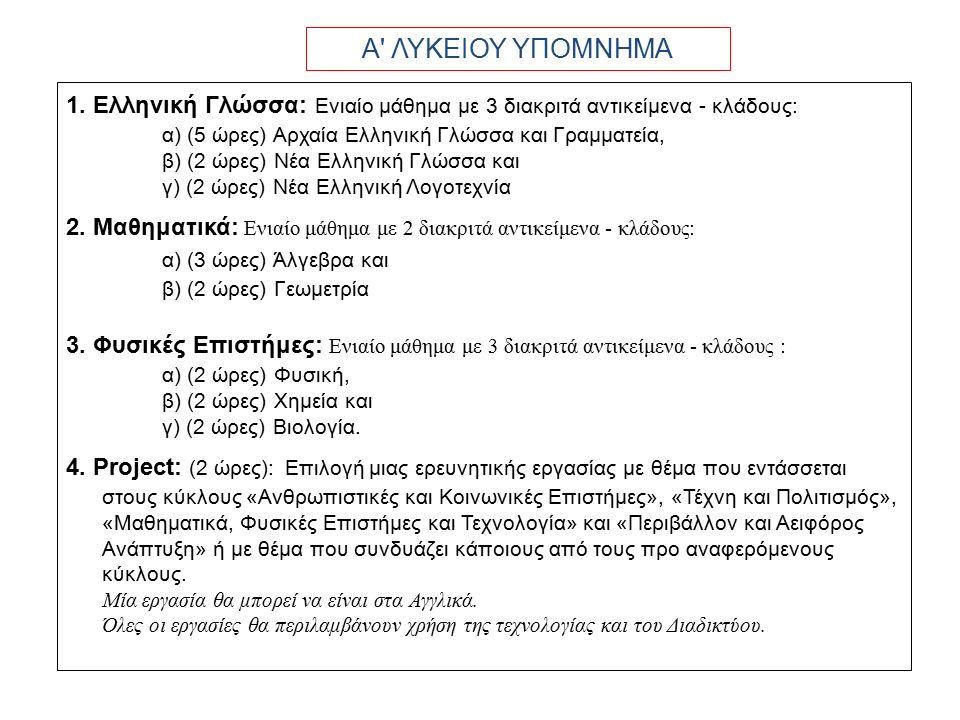 Α ΛΥΚΕΙΟΥ ΥΠΟΜΝΗΜΑ 1. Ελληνική Γλώσσα: Ενιαίο μάθημα με 3 διακριτά αντικείμενα - κλάδους: α) (5 ώρες) Αρχαία Ελληνική Γλώσσα και Γραμματεία,