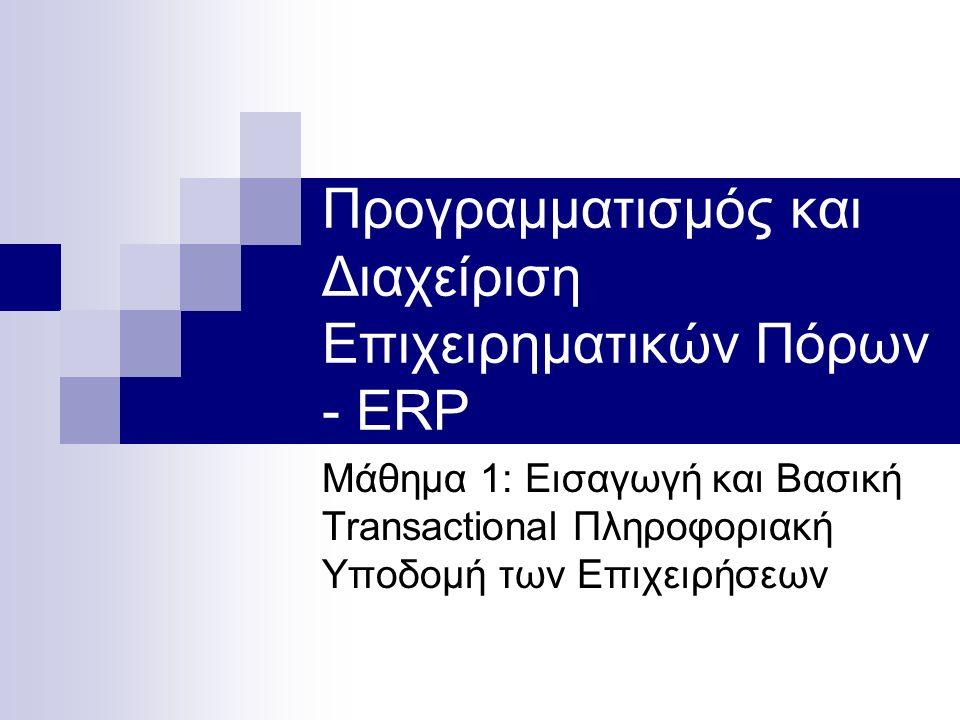 Προγραμματισμός και Διαχείριση Επιχειρηματικών Πόρων - ERP