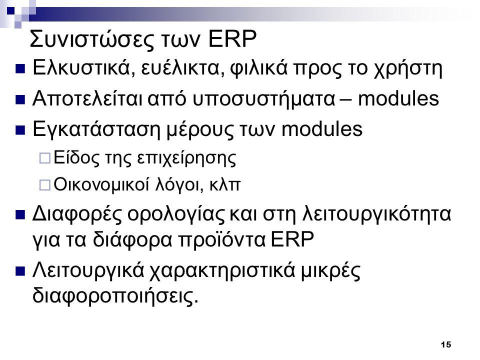 Συνιστώσες των ERP Ελκυστικά, ευέλικτα, φιλικά προς το χρήστη