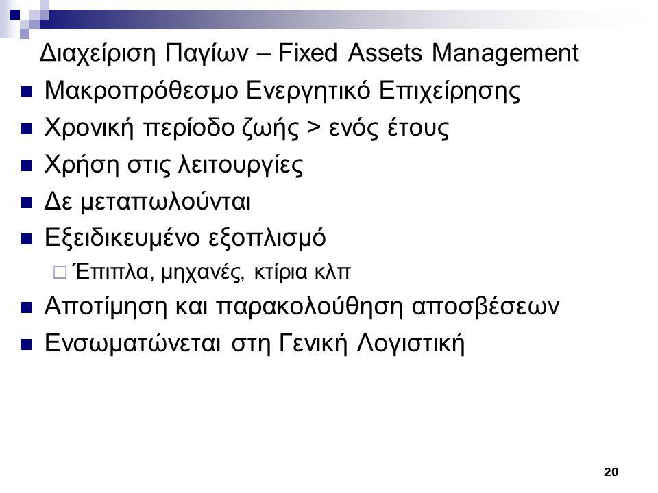 Διαχείριση Παγίων – Fixed Assets Management