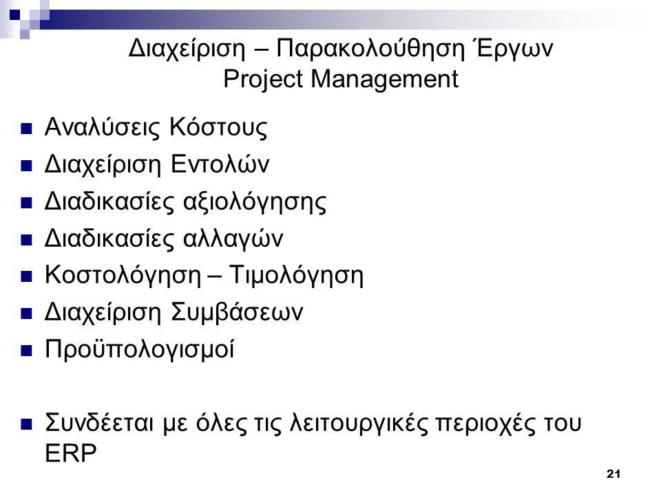 Διαχείριση – Παρακολούθηση Έργων Project Management