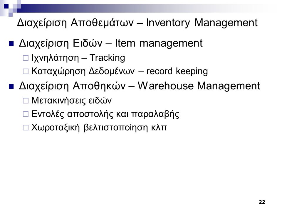 Διαχείριση Αποθεμάτων – Inventory Management