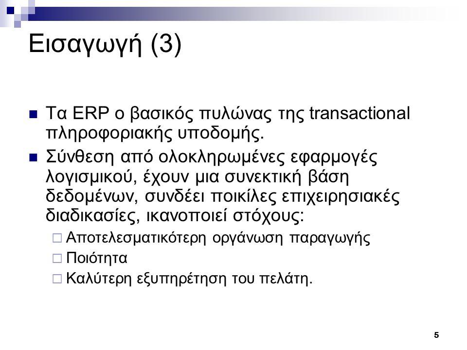 Εισαγωγή (3) Τα ERP ο βασικός πυλώνας της transactional πληροφοριακής υποδομής.