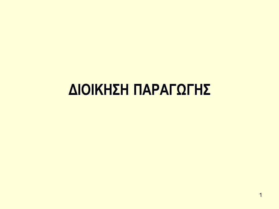 ΔΙΟΙΚΗΣΗ ΠΑΡΑΓΩΓΗΣ