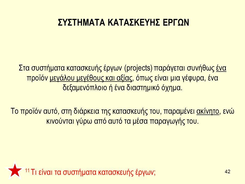 ΣΥΣΤΗΜΑΤΑ ΚΑΤΑΣΚΕΥΗΣ ΕΡΓΩΝ
