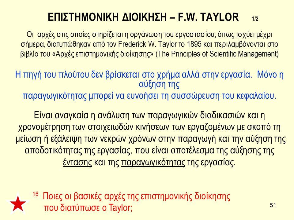 ΕΠΙΣΤΗΜΟΝΙΚΗ ΔΙΟΙΚΗΣΗ – F.W. TAYLOR 1/2
