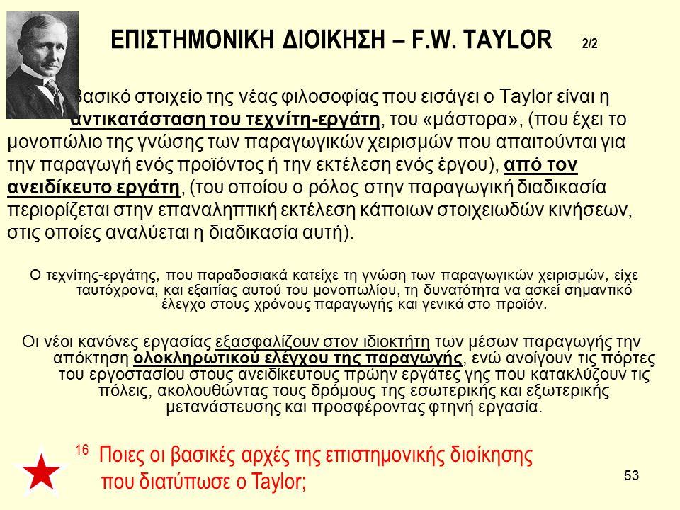 ΕΠΙΣΤΗΜΟΝΙΚΗ ΔΙΟΙΚΗΣΗ – F.W. TAYLOR 2/2
