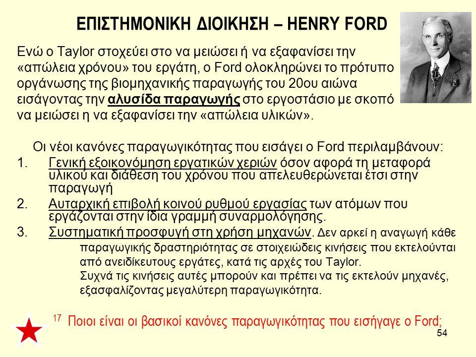 ΕΠΙΣΤΗΜΟΝΙΚΗ ΔΙΟΙΚΗΣΗ – HENRY FORD