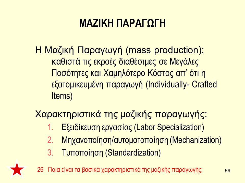 ΜΑΖΙΚΗ ΠΑΡΑΓΩΓΗ