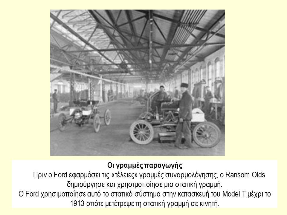 Οι γραμμές παραγωγής Πριν ο Ford εφαρμόσει τις «τέλειες» γραμμές συναρμολόγησης, ο Ransom Olds δημιούργησε και χρησιμοποίησε μια στατική γραμμή.