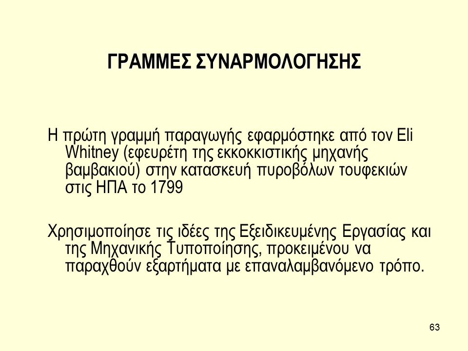 ΓΡΑΜΜΕΣ ΣΥΝΑΡΜΟΛΟΓΗΣΗΣ
