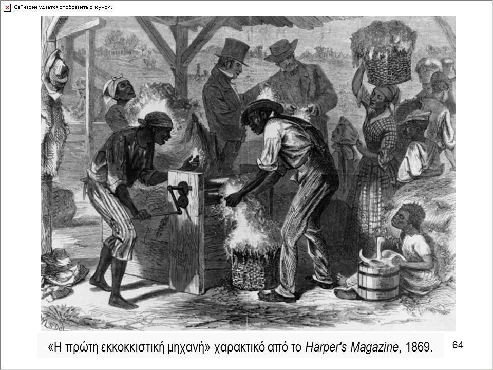 «Η πρώτη εκκοκκιστική μηχανή» χαρακτικό από το Harper s Magazine, 1869.