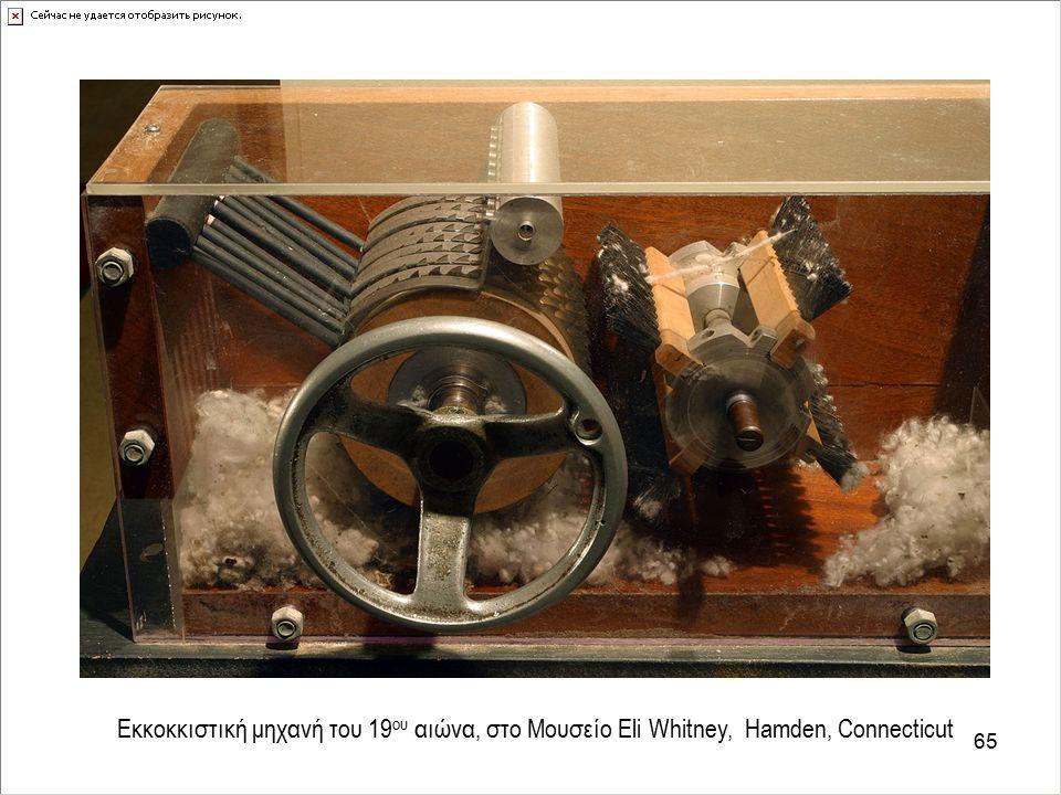 Εκκοκκιστική μηχανή του 19ου αιώνα, στο Μουσείο Eli Whitney, Hamden, Connecticut