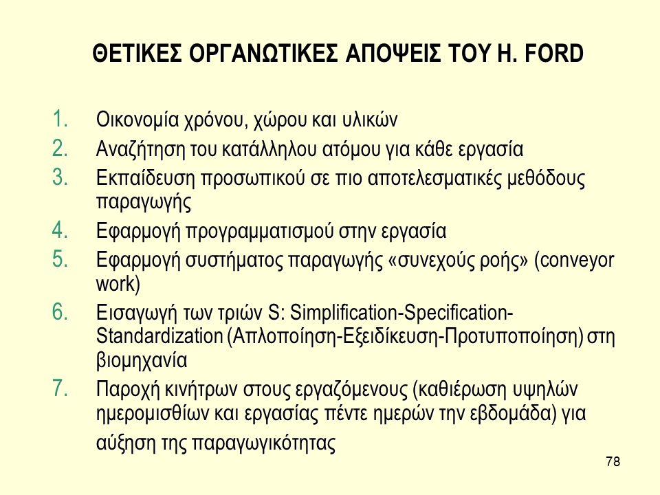 ΘΕΤΙΚΕΣ ΟΡΓΑΝΩΤΙΚΕΣ ΑΠΟΨΕΙΣ ΤΟΥ Η. FORD