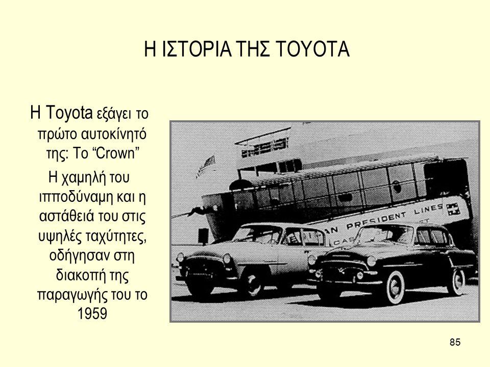 Η Toyota εξάγει το πρώτο αυτοκίνητό της: Το Crown