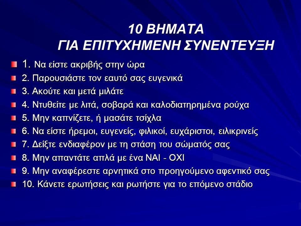 10 ΒΗΜΑΤΑ ΓΙΑ ΕΠΙΤΥΧΗΜΕΝΗ ΣΥΝΕΝΤΕΥΞΗ