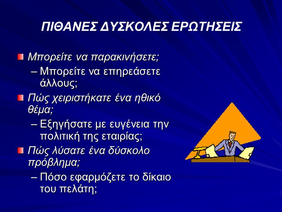 ΠΙΘΑΝΕΣ ΔΥΣΚΟΛΕΣ ΕΡΩΤΗΣΕΙΣ