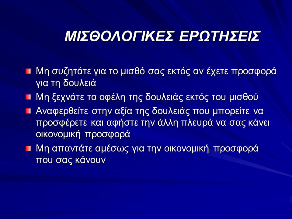 ΜΙΣΘΟΛΟΓΙΚΕΣ ΕΡΩΤΗΣΕΙΣ